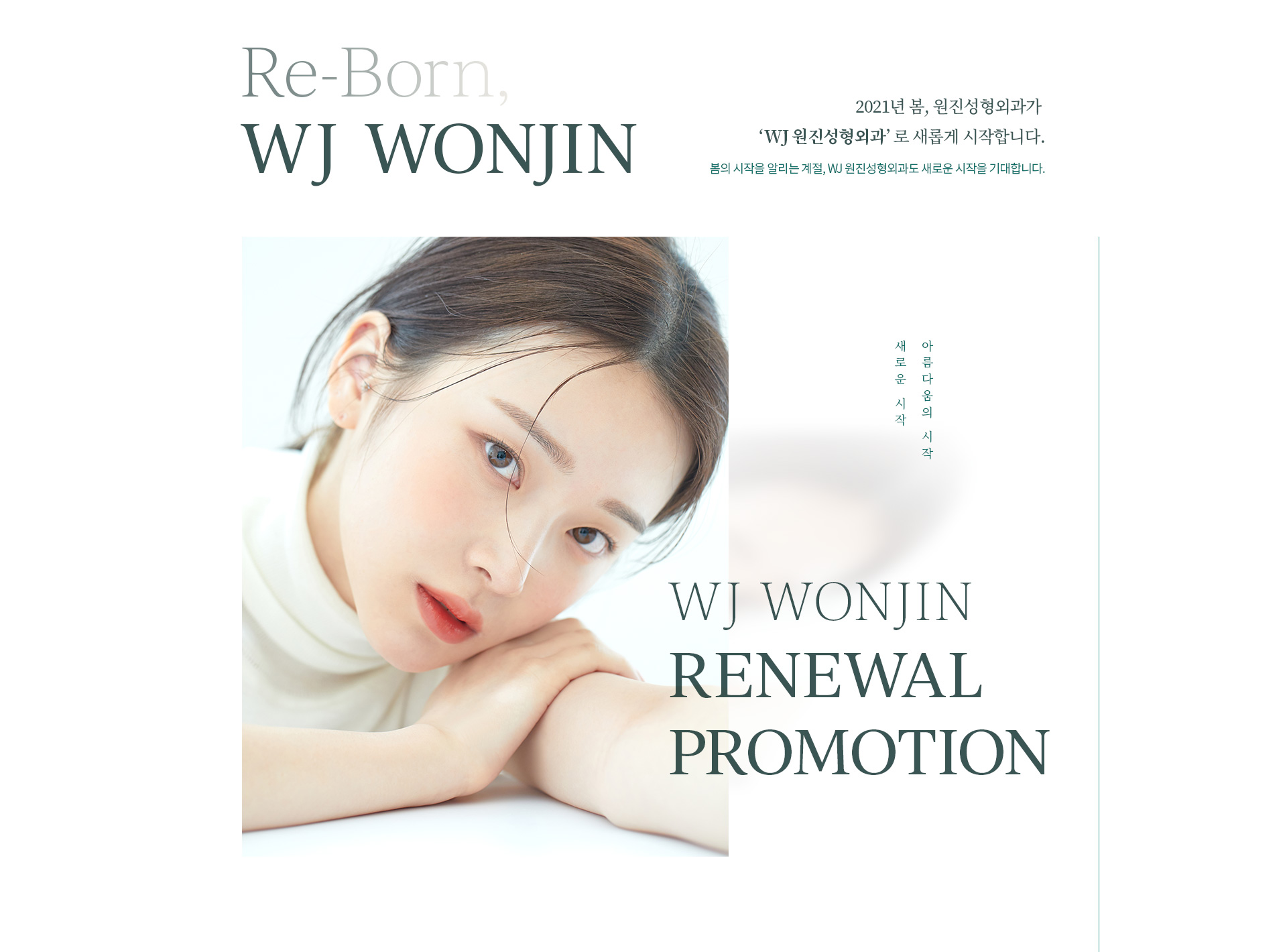 아름다움의 시작 새로운 시작 WJ 원진 리뉴얼 프로모션