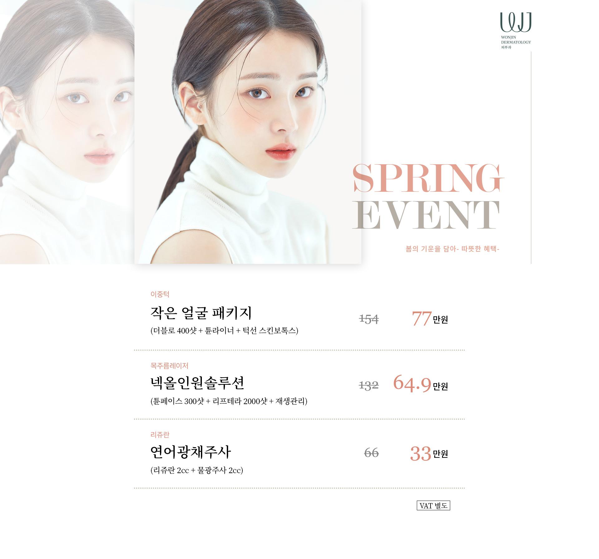 피부과 봄 이벤트